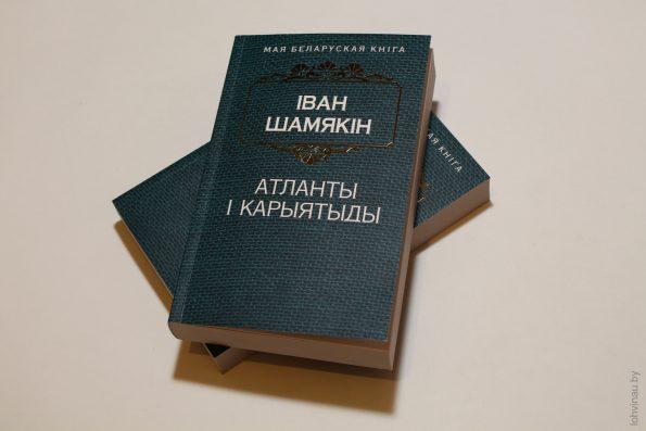 Атланты і Карыятыды. Іван Шамякін