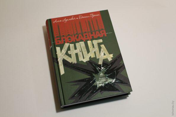 Блокадная книга. Алесь Адамович. Даниил Гранин