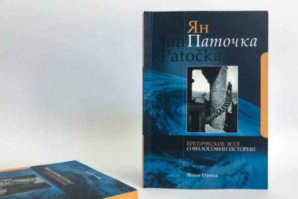 Еретические эссе о философфии истории. Ян Паточка