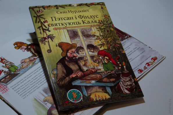 Пэтсан і Фіндус святкуюць Каляды. Свэн Нурдквіст
