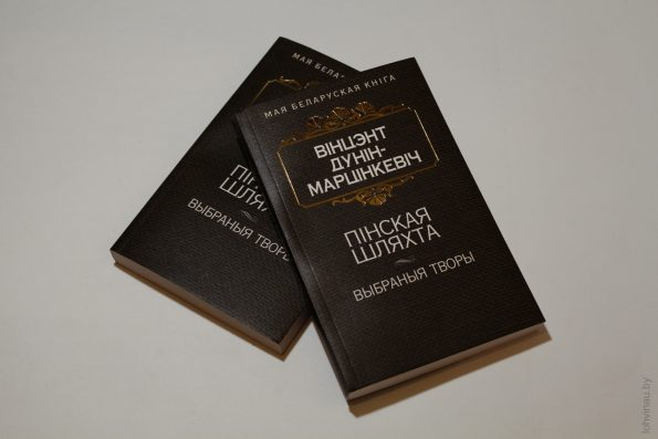 Пінская шляхта. Вінцэнт Дунін-Марцінкевіч