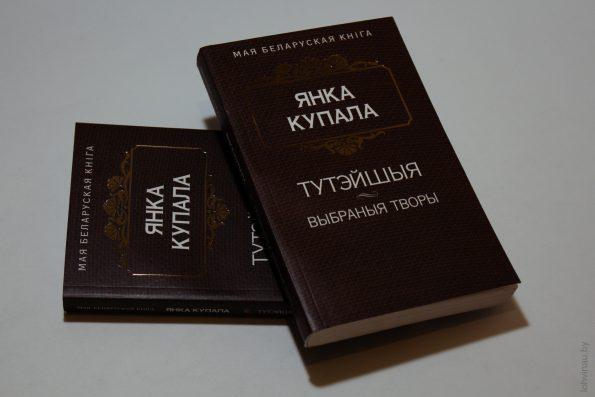 Тутэйшыя. Янка Купала