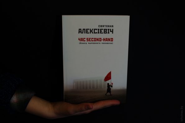 Час Second-Hand. Святлана Алексіевіч