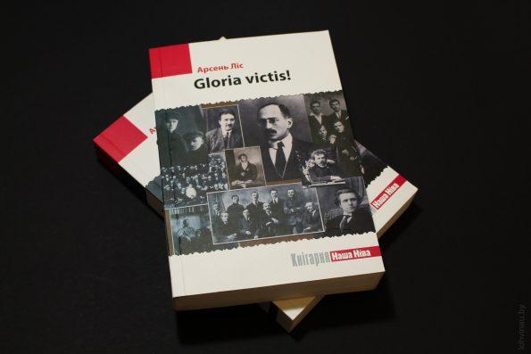 Gloria victis! Арсень ліс