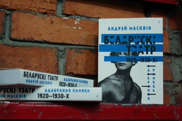 Беларускі тэатр. Масквін