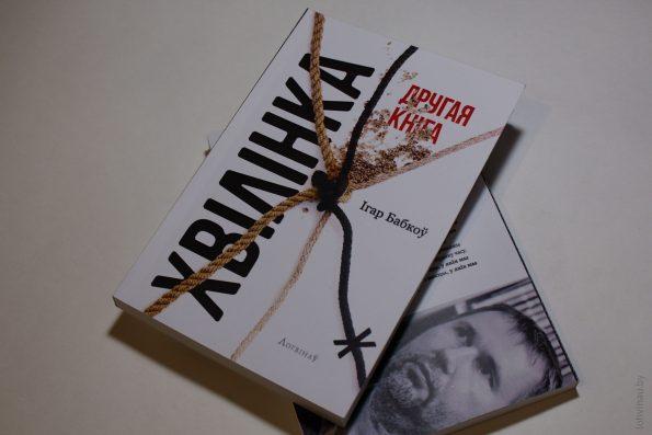 Хвілінска 2 кніга