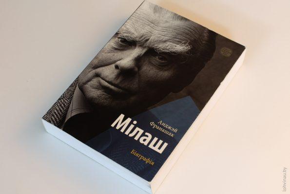 мілаш_біяграфія