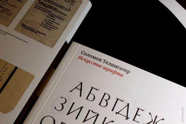 Искусство шрифта. Телингатер 1