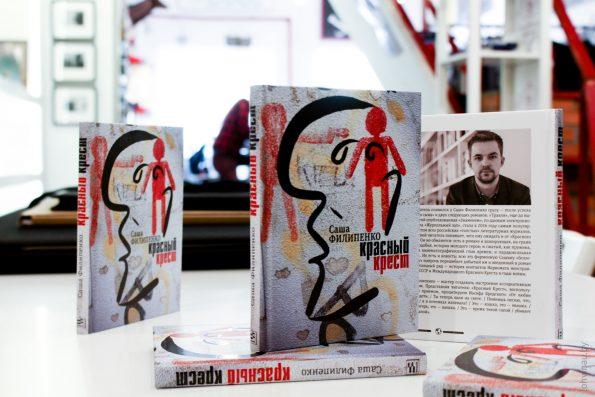 Красный крест. Саша Филипенко