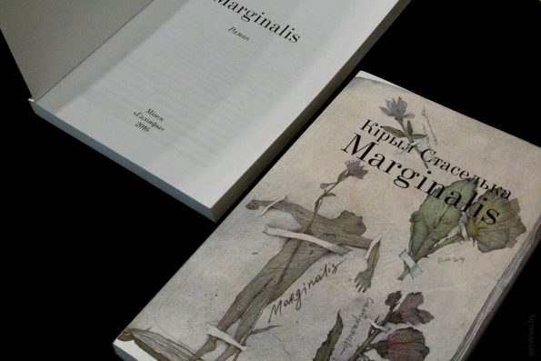 Marginalis. Кірыл Стаселька
