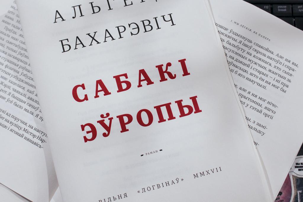 Сабакі Эўропы ў працы