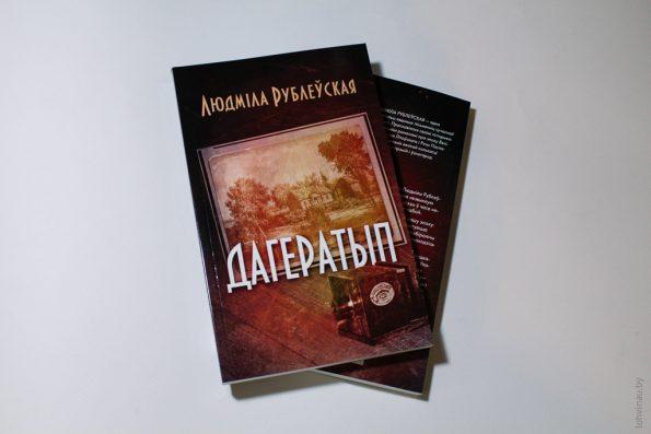 Дагератып. Рублеўская 1