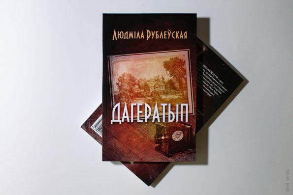 Дагератып. Рублеўская
