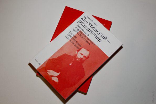 Достоевский - реакционер. Гроссман