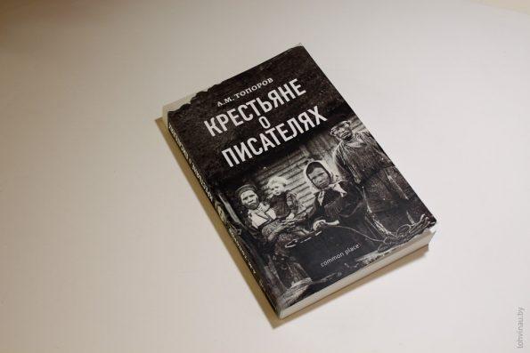 Крестьяне о писателях. Топоров