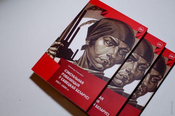 Сэксуальная рэвалюцыя ў Савецкай Беларусі 1917-1929 гг. Гужалоўскі 1
