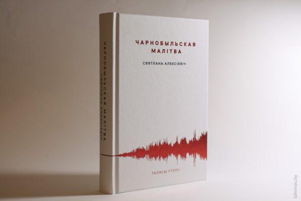 Чарнобыльская малітва. Святлана Алексіевіч