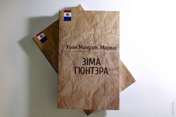 Зіма Гюнтэра. Маркас