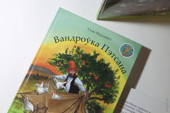Вандроўка Пэтсана. Свэн Нурдквіст