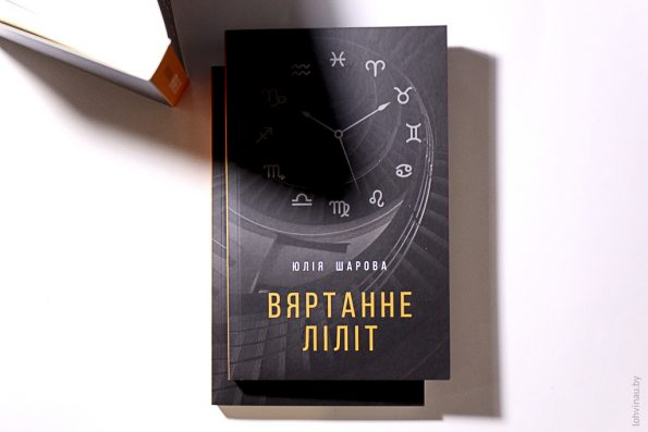 Вяртанне Ліліт. Юлія Шарова