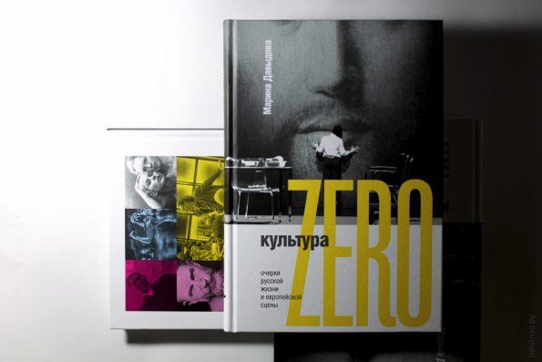 Культура ZERO. Марина Давыдова