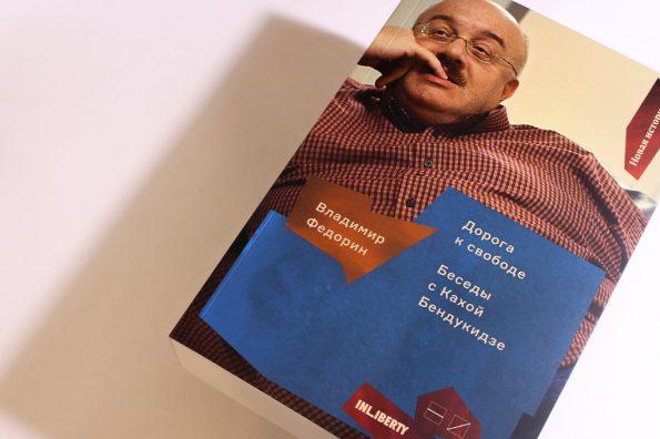 Дорога к свободе. Беседы с Кахой Бендукидзе