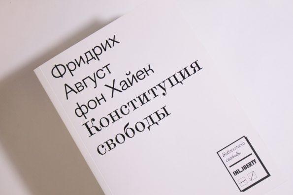 Конституция свободы. Фридрих Август фон Хайек
