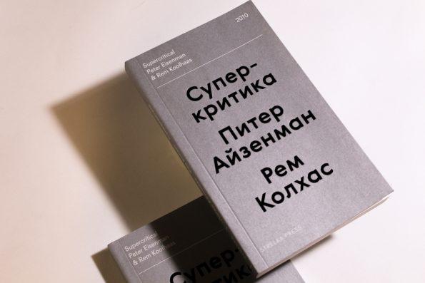 Суперкритика. Питер Айзенман. Рем Колхас