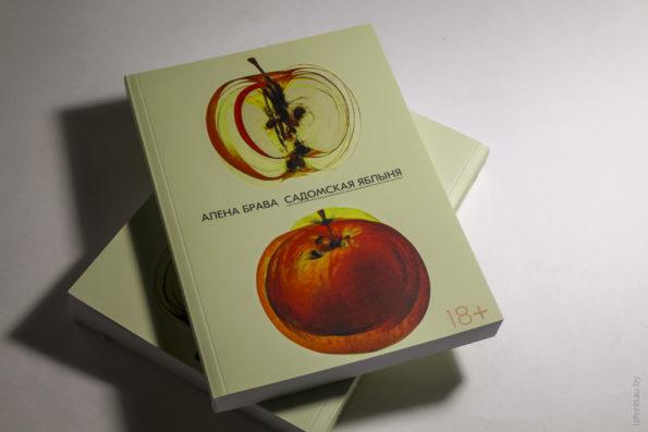Садомская яблыня. Алена Брава
