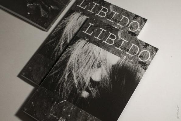 Libido. Ільля Сін