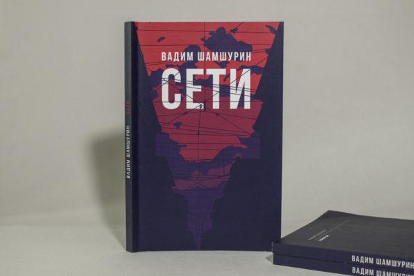 Сети. Вадим Шамшурин