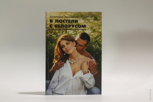 В постели с белорусом из истории национального секса. Анастасия Зеленкова