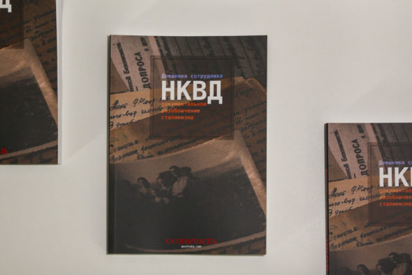 Дневники сотрудника НКВД документальное разоблачение сталинизма. Анастасия Зеленкова