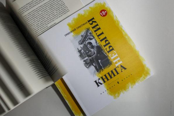 Книга небытия. Григоий Трестман