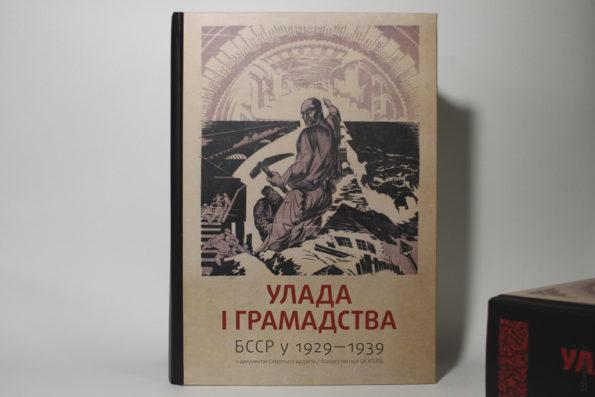 Улада і грамадства БССР у 1929-1939 гады. Ірына Раманава