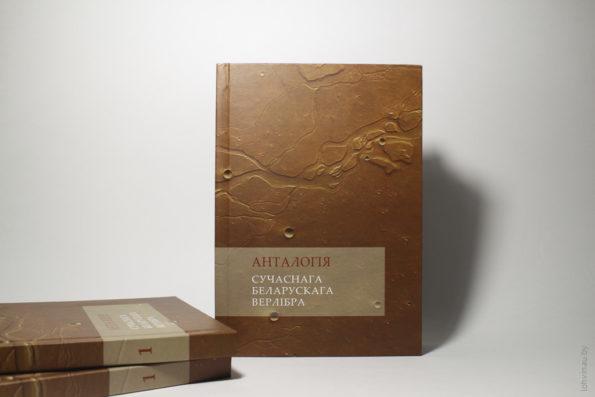 Анталогія суаснага беларускага верлібра
