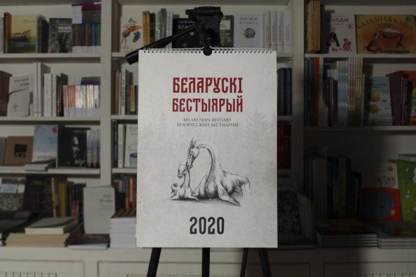 Беларускі бестыярый. Каляндар