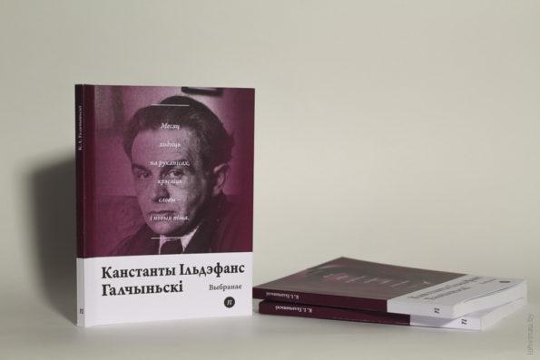 Канстанты Ільдэфанс Галчынсьскі. Выбранае