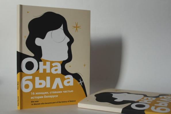 Она была. 16 женщин, ставших частью истории Беларуси