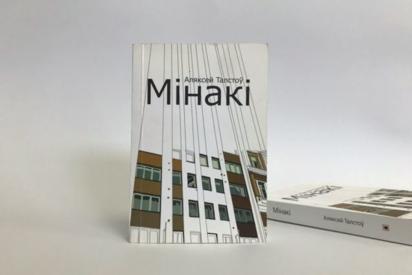 Мінакі. Аляксей Талстоў