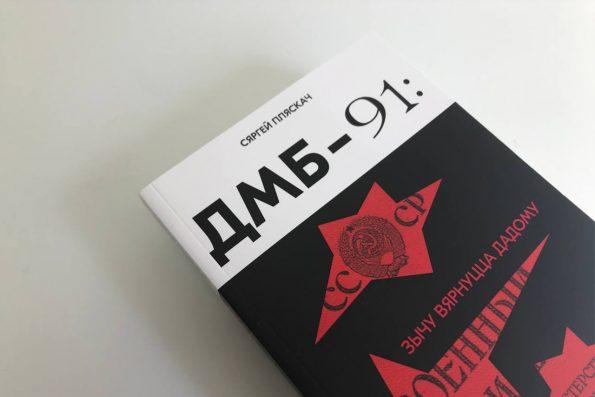 ДМБ-91. Сяргей Пляскач